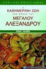 Η καθημερινή ζωή στην εποχή του Μεγάλου Αλεξάνδρου