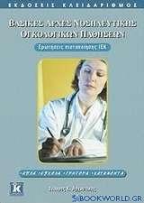 Βασικές αρχές νοσηλευτικής ογκολογικών παθήσεων
