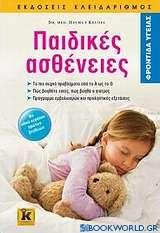 Παιδικές ασθένειες