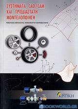Συστήματα CAD/ CAM και τρισδιάστατη μοντελοποίηση