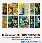 Η Θεσσαλονίκη των ζωγράφων