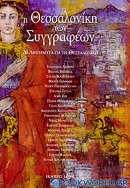 Η Θεσσαλονίκη των συγγραφέων