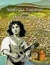 Δημοτικά τραγούδια για τη Θεσσαλονίκη
