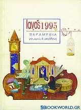 Ιανός 1995. Παραμύθια για μικρούς και μεγάλους