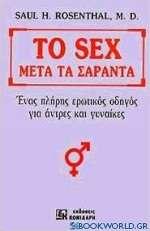 Το sex μετά τα σαράντα