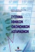 Σύστημα εθνικών οικονομικών λογαριασμών