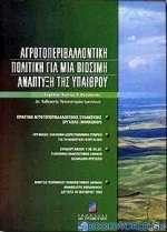 Αγροτοπεριβαλλοντική πολιτική για μια βιώσιμη ανάπτυξη της υπαίθρου