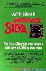 Αυτή είναι η μέθοδος Silva