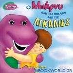 Ο Μπάρνυ και το βιβλίο με τις αγκαλιές