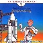 Έχω ένα φίλο που είναι αστροναύτης