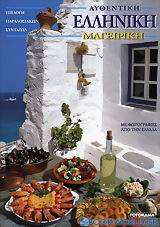 Αυθεντική ελληνική μαγειρική