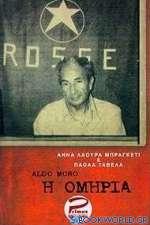 Aldo Moro η ομηρία