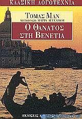 Ο θάνατος στη Βενετία