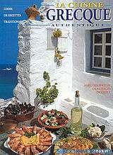 La cuisine grecque authentique