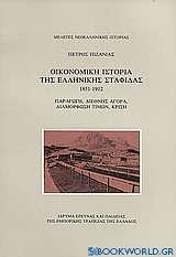 Οικονομική ιστορία της ελληνικής σταφίδας 1851-1912