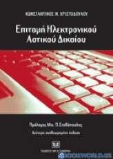 Επιτομή ηλεκτρονικού αστικού δικαίου