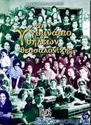 Το Γ΄ γυμνάσιο θηλέων Θεσσαλονίκης