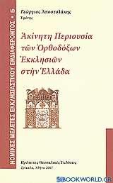 Ακίνητη περιουσία των ορθοδόξων εκκλησιών στην Ελλάδα