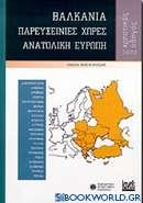 Βαλκάνια, παρευξείνιες χώρες, Ανατολική Ευρώπη