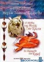 Ο μύθος της Ψυχής και του Έρωτα. Το παραμύθι του Ερμή