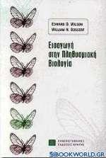 Εισαγωγή στην πληθυσμιακή βιολογία