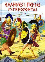 Έλληνες και Πέρσες συγκρούονται