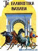 Τα ελληνιστικά βασίλεια της Ανατολής