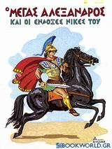 Ο Μέγας Αλέξανδρος και οι ένδοξες νίκες του
