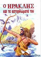 Ο Ηρακλής και τα κατορθώματά του