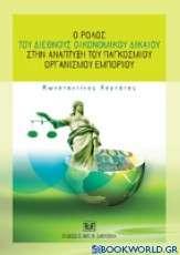 Ο ρόλος του διεθνούς οικονομικού δικαίου στην ανάπτυξη του Παγκόσμιου Οργανισμού Εμπορίου