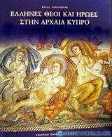 Έλληνες θεοί και ήρωες στην αρχαία Κύπρο