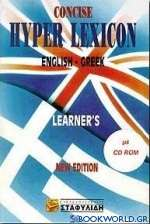 Concise hyper lexicon english - greek