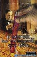 Η ιατρική από τον Ιπποκράτη στο DNA