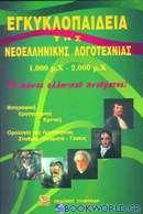 Εγκυκλοπαίδεια της νεοελληνικής λογοτεχνίας