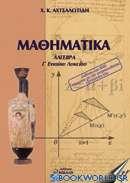Θέματα μαθηματικών Γ΄ ενιαίου λυκείου