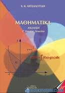 Θέματα μαθηματικών θετικής κατεύθυνσης Γ΄ ενιαίου λυκείου