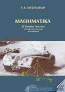 Μαθηματικά Β΄ ενιαίου λυκείου θετικής - τεχνολογικής κατεύθυνσης