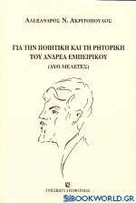 Για την ποιητική και τη ρητορική του Ανδρέα Εμπειρίκου