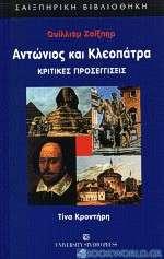 Ουίλλιαμ Σαίξπηρ Αντώνιος και Κλεοπάτρα