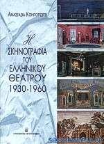 Η σκηνογραφία του ελληνικού θεάτρου 1930-1960