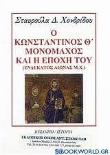 Ο Κωνσταντίνος Θ' Μονομάχος και η εποχή του