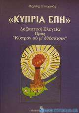 Κύπρια έπη