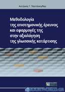 Μεθοδολογία της επιστημονικής έρευνας και εφαρμογές της στην αξιολόγηση της γλωσσικής κατάρτισης