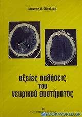 Οξείες παθήσεις του νευρικού συστήματος