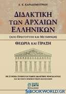 Διδακτική των αρχαίων ελληνικών