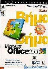 Microsoft Office 2000 βήμα βήμα