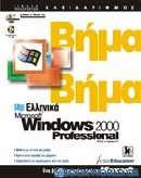 Ελληνικά Microsoft Windows 2000 Professional