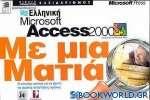 Ελληνική Microsoft Access 2000 με μια ματιά