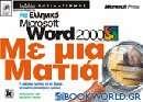 Ελληνικό Microsoft Word 2000 με μια ματιά
