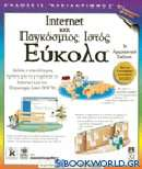 Internet και παγκόσμιος ιστός εύκολα